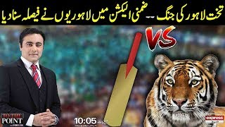 To The Point With Mansoor Ali Khan | Takht e Lahore Ki Jung | 13 October 2018 | Express News