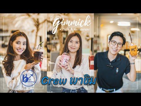 Crew พาชิม EP.3 ร้าน Gimmick แยก เหม่งจ๋าย   ร้านอาหารที่อบอุ่นและใส่ใจลูกค้ามากที่สุดไปเลย