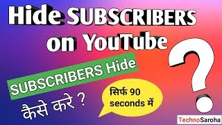 Subscribers Hide kaise kare | How to Hide Subscribers on Youtube Hindi |  Subscribers Kiase Chupaye