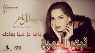 Amal Maher - Yama Azz Alaya Beadak (EXCLUSIVE)   2018   آمال ماهر – ياما عز عليا بعادك
