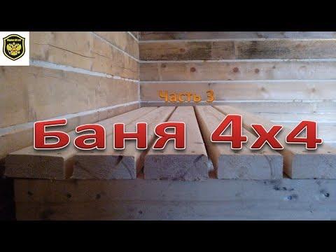 Баня 4х4 своими руками Часть3. Печь, отделка и электрика.