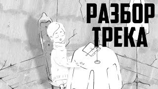 Download ЛСП - Маленький принц - О ЧЕМ ТРЕК НА САМОМ ДЕЛЕ? РАЗБОР ТРЕКА Mp3 and Videos