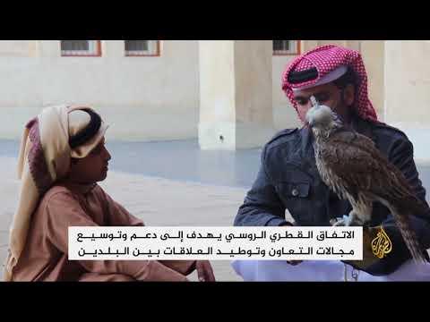 2018.. عام للتبادل الثقافي بين قطر وروسيا  - نشر قبل 8 ساعة