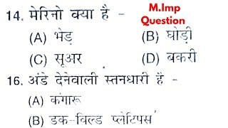 Top 37 science questions part-23 for railway #group d, loco pilot, technician//rpf, ssc, vdo & all