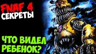 - Five Nights At Freddy s 4 ЧТО ВИДЕЛ РЕБЕНОК