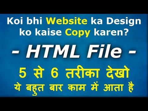 HTML File Kaise Banaya Jaye | How To Make HTML Hindi | #HTML File Copy Kaise Karen