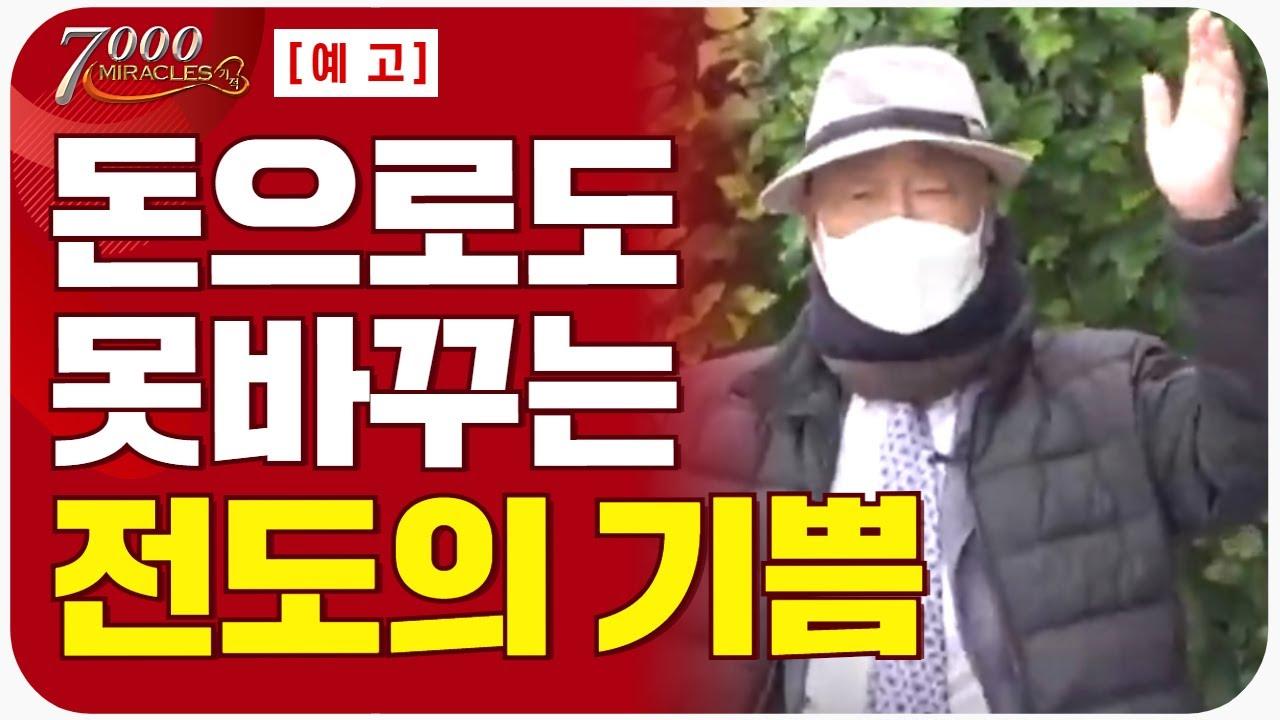[예고] CTS 7000미라클 열방을 향하여- 소태그리스도의교회 김윤규 선교사