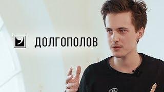 Александр Долгополов о телевизоре, деньгах, женщинах и детях