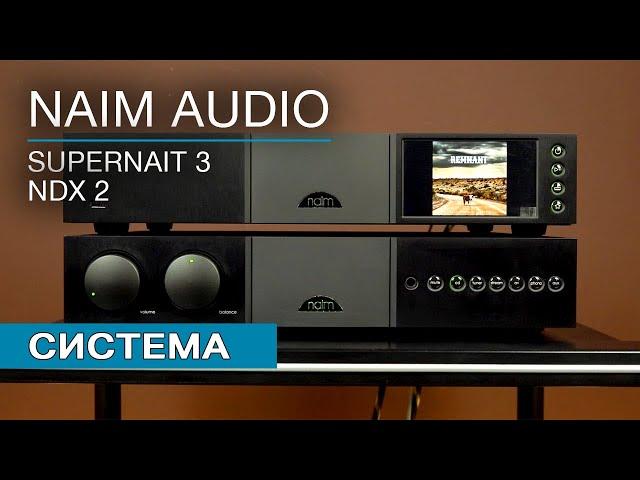 Обзор стереосистемы Naim Audio: интегральник SuperNait 3 и стример NDX2