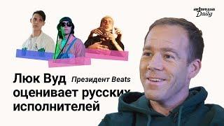 Президент Beats слушает Тимати, «Кино», Big Baby Tape, Face и рассуждает о развитии музыки
