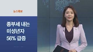 [사이드 뉴스] 주택분 종부세 내는 '금수저' 미성년자 103명 外 / 연합뉴스TV (YonhapnewsTV)