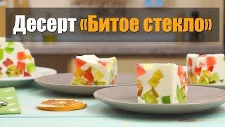 Сказочная нежность!!! Торт «Битое стекло» из желе со сметаной
