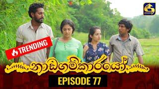 Nadagamkarayo Episode 77   ''නාඩගම්කාරයෝ''    06th MAY 2021