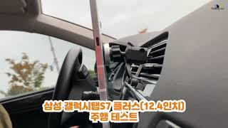 차량용 자석 거치대 갤럭시탭S7플러스 사용