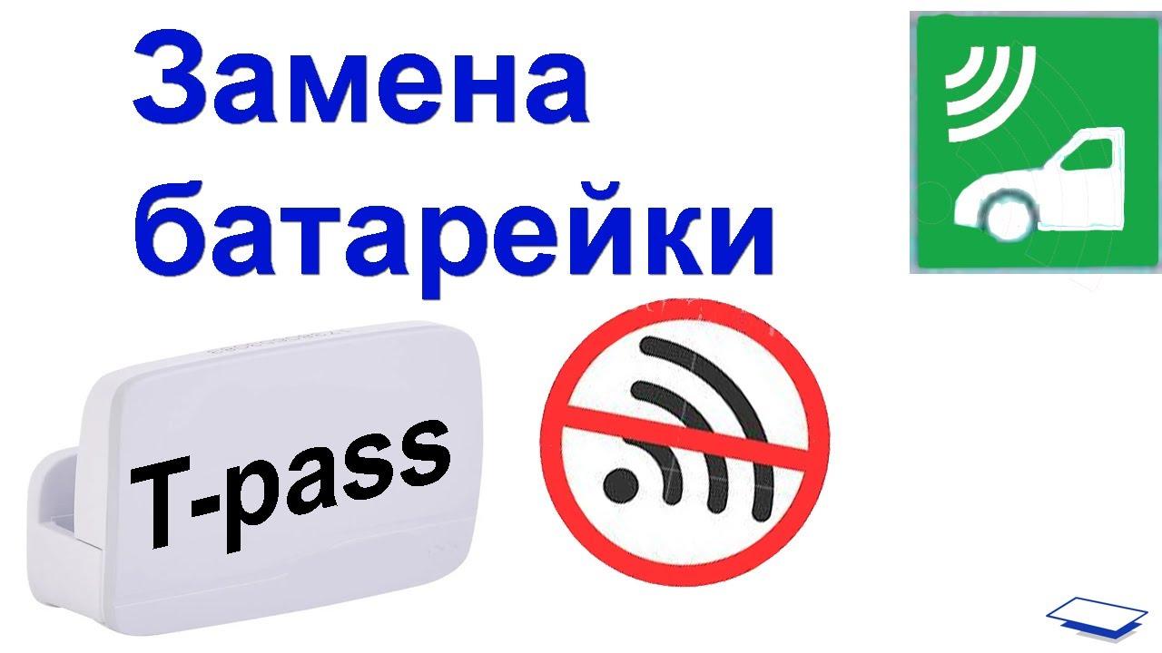 Замена батарейки на транспортере автодор ленточные транспортеры на заказ