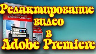 Урок 11. Редактирование в adobe premiere. Редактирование  видео.  Часть 1