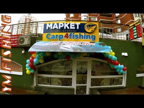 Открытие нового рыболовного супер магазина в Киеве. YM Fishing