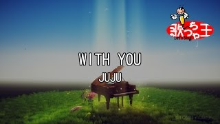 【カラオケ】WITH YOU/JUJU