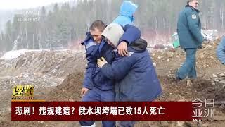 [今日亚洲]速览 悲剧!违规建造?俄水坝垮塌已致15人死亡| CCTV中文国际