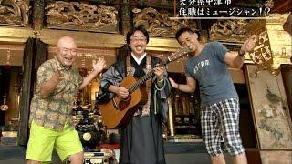 2014.10.4にTV-Qで放送された「きらり九州めぐり逢い」の中で、我がバン...