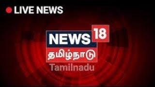 News18 Tamilnadu Live News | நியூஸ்18 தமிழ்நாடு நேரலை | Tamil Live News