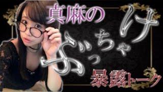 真麻のぶっちゃけ暴露トーク #5 [3月21日放送]
