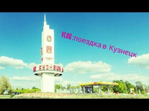 VLOG: поездка в Кузнецк