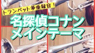 「名探偵コナン メインテーマ」 トランペット 多重録音