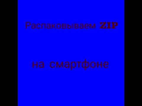 Как распаковать zip архив на телефоне или планшете