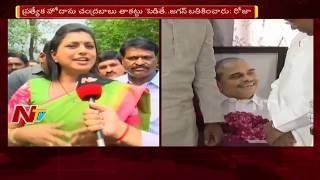 YCP MLA Roja Face to Face || Comments on TDP Alliance With BJP  || YSRCP Vs TDP ||  NTV