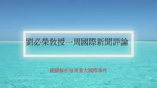 國際新聞評論/20210727劉必榮教授一周國際新聞評論