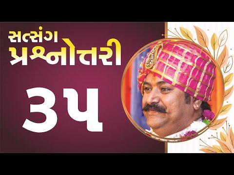 સત્સંગ પ્રશ્નોત્તરી    Live Question Answer with Lalji Maharaj - Vadtal    Part - 35