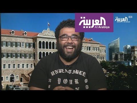 ناشط لـ تفاعلكم : أعداد الحشاشين في لبنان لا بأس بها وأنا مع تشريعه  - نشر قبل 52 دقيقة