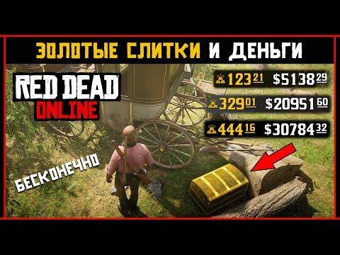 Red Dead Online: Глитч на золотые слитки и бесконечные деньги