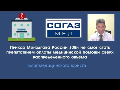 Приказ Минздрава России 108н не смог ограничить оплату медицинской помощи сверх распределенной