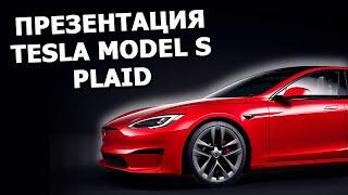 Tesla Model S Plaid - Илон Маск показал самый быстрый автомобиль |На русском, полностью|