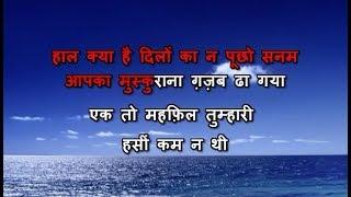 Haal Kya Hai Dilon Ka Na Poochho Sanam Karaoke Anokhi Ada Kishore Kumar