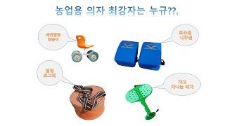 농사용 의자(#쪼그리, #안순이, #차고다니는의자, #…