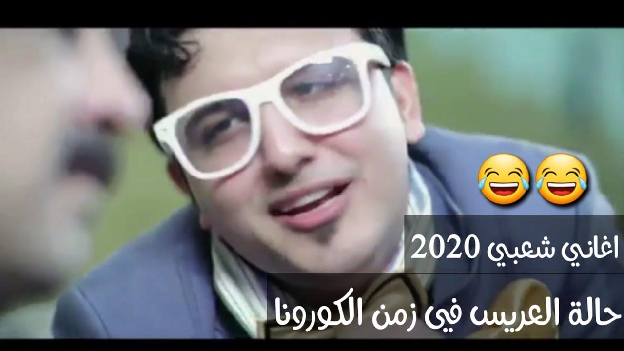 اغاني شعبي 2020 | حال كل عريس | حالات واتس 2020