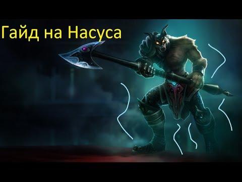 видео: Лига Легенд гайд на Насуса