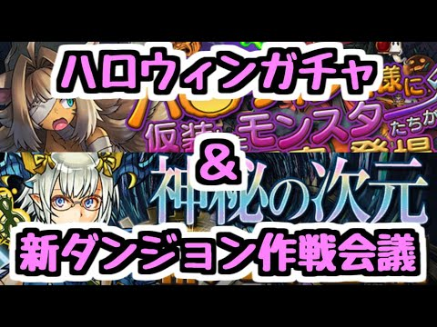 【生放送】ハロウィンガチャ&新ダンジョン作戦会議【パズドラ】