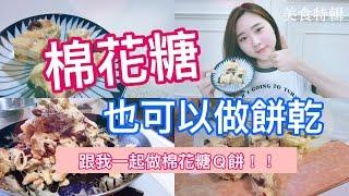棉花糖做餅乾超級好吃!!!|一起做超簡單雪Q餅吧 \Rene chu!