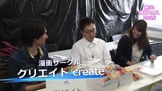 オリジナル漫画冊子発売! 漫画サークル クリエイト 春フェス2015 - 静岡大学
