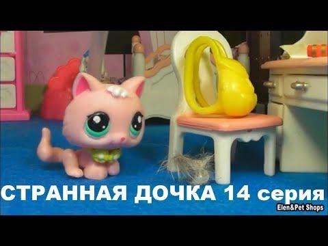 LPS: СТРАННАЯ ДОЧКА 14 серия