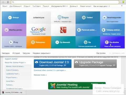Устанавливаем Joomla 2.5 на хостинг Ukraine.com.ua