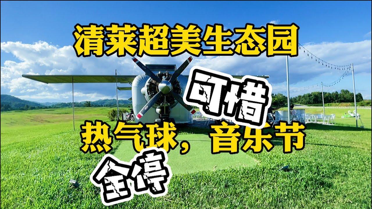 清莱超美狮子公园每年都举办的的热气球音乐节全停了,当地人却开心了