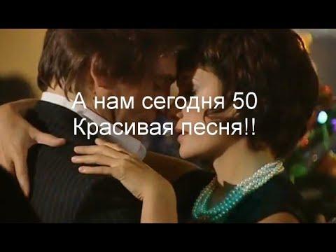 А нам сегодня  50 - Красивая песня