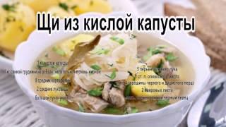 Суп щи.Щи из кислой капусты