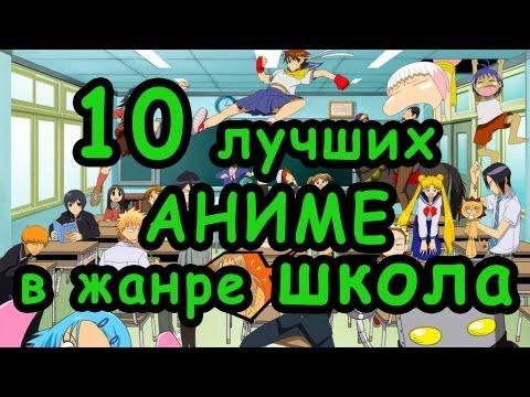 10 лучших аниме в жанре школа