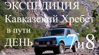 голубая нива Кавказ 2016 день 7 и 8